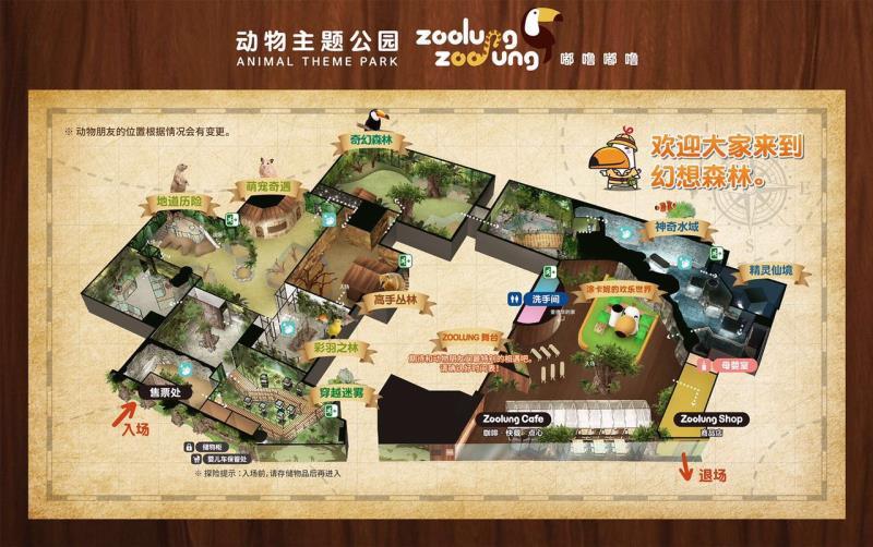 壹方zoolungzoolung室内动物主题公园